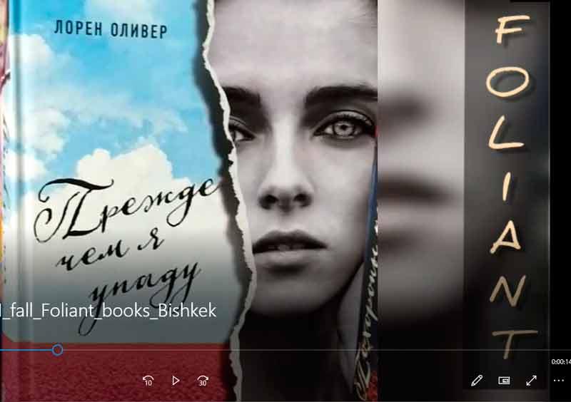 Скажи волкам, что я дома Прежде чем я упаду романы о любви безнадежности и решении проблем Фолиант книги Бишкек