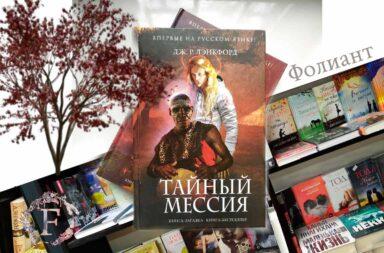 Тайный мессия Лэнкфорд детективы от книжного магазина Фолиант