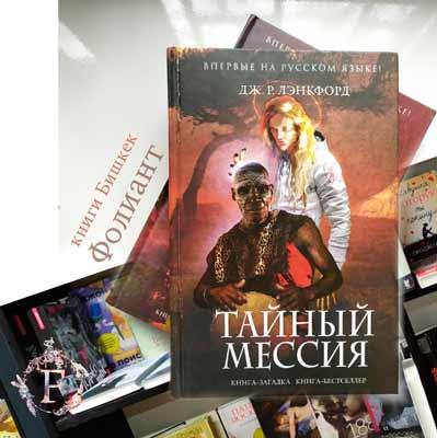 Тайный мессия Лэнкфорд детективы и триллеры от книжного магазина Фолиант