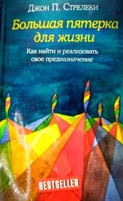 Джон Стрелеки Большая пятерка для жизни о самореализации рекомендовано Фолиант