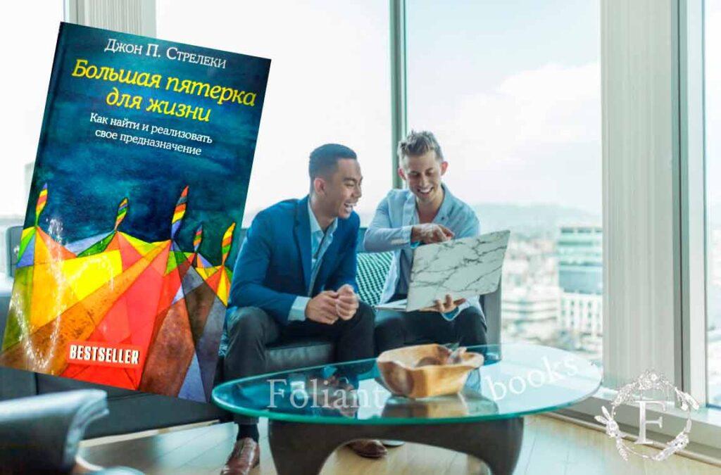 бестселлер Большая пятерка для жизни о реализации своих желаний рекомендует книжный магазин Фолиант