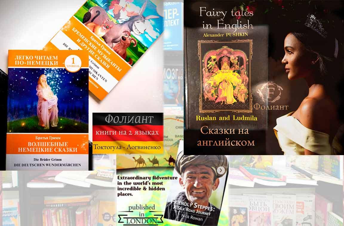 Книги на английском, кыргызском, русском языках