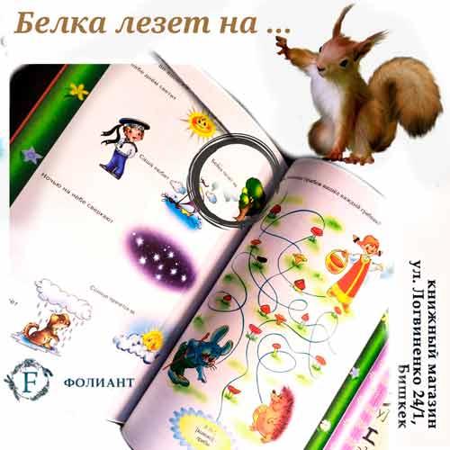 книги для детей или для тех кто начал изучать японский язык книги Фолиант Бишкек