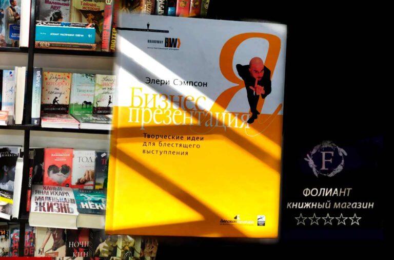 Бизнес презентация Творческие идеи для блестящего выступления книги Бишкека в Фолиант