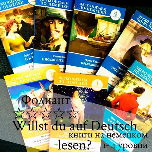 серия книг легко читаем по немецки книжные магазины Фолиант Бишкек