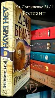 книжный магазин Фолиант советует серию экранизированных книг от автора Дэн Браун
