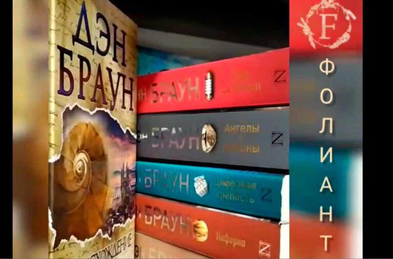 серия бестселеров от автора Дэн Браун в Фолиант книги Бишкек