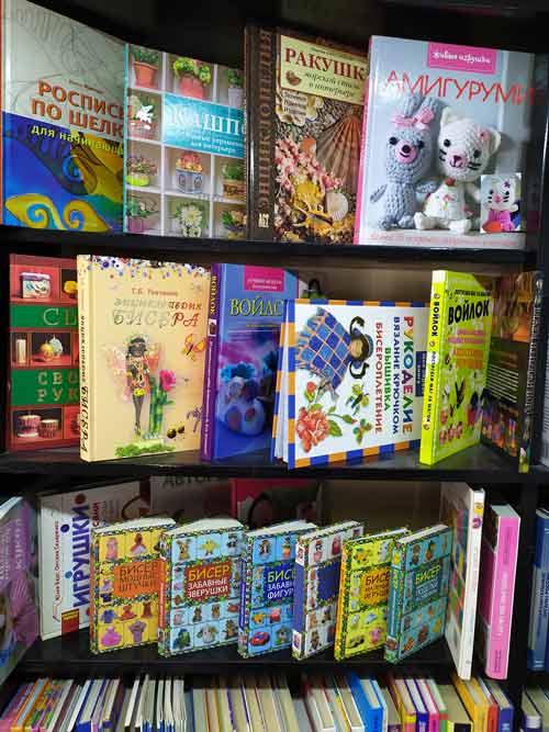 Домашнее рукоделие, поделки из бисера, войлока, роспись шелка, handmade в Фолиант книжный магазин