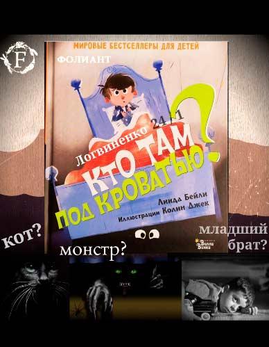 книги в Бишкек для детей магазин Фолиант Линда Бейли Кто там под кроватью