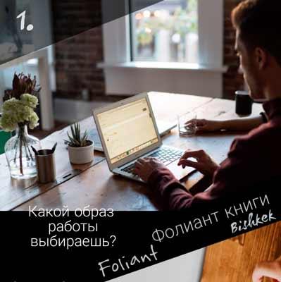 советы от книжного бизнеса Фолиант Работа 2 0 прорыв к свободному времени какой стиль ты выбираешь