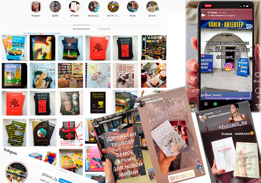 обзор книг Бишкека в книжном магазине Фолиант инстаграм профиль