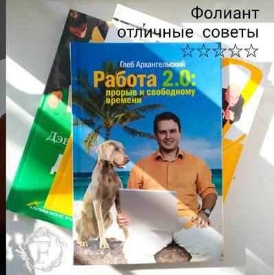 книжный магазин в Бишкек Фолиант дает прекрасные советы советы от книжного бизнеса Фолиант Работа 2 0 прорыв