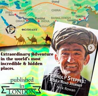 magic of Silk Road history friendly steppes_Foliant books Bishkek Foliant