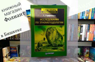социология рекомендуемая книжный магазином Фолиант Бишкек Гарольд Гарфинкель Исследования по этнометодологии