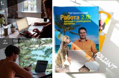 советы от книжного бизнеса Фолиант Работа 2 0 прорыв к свободному времени