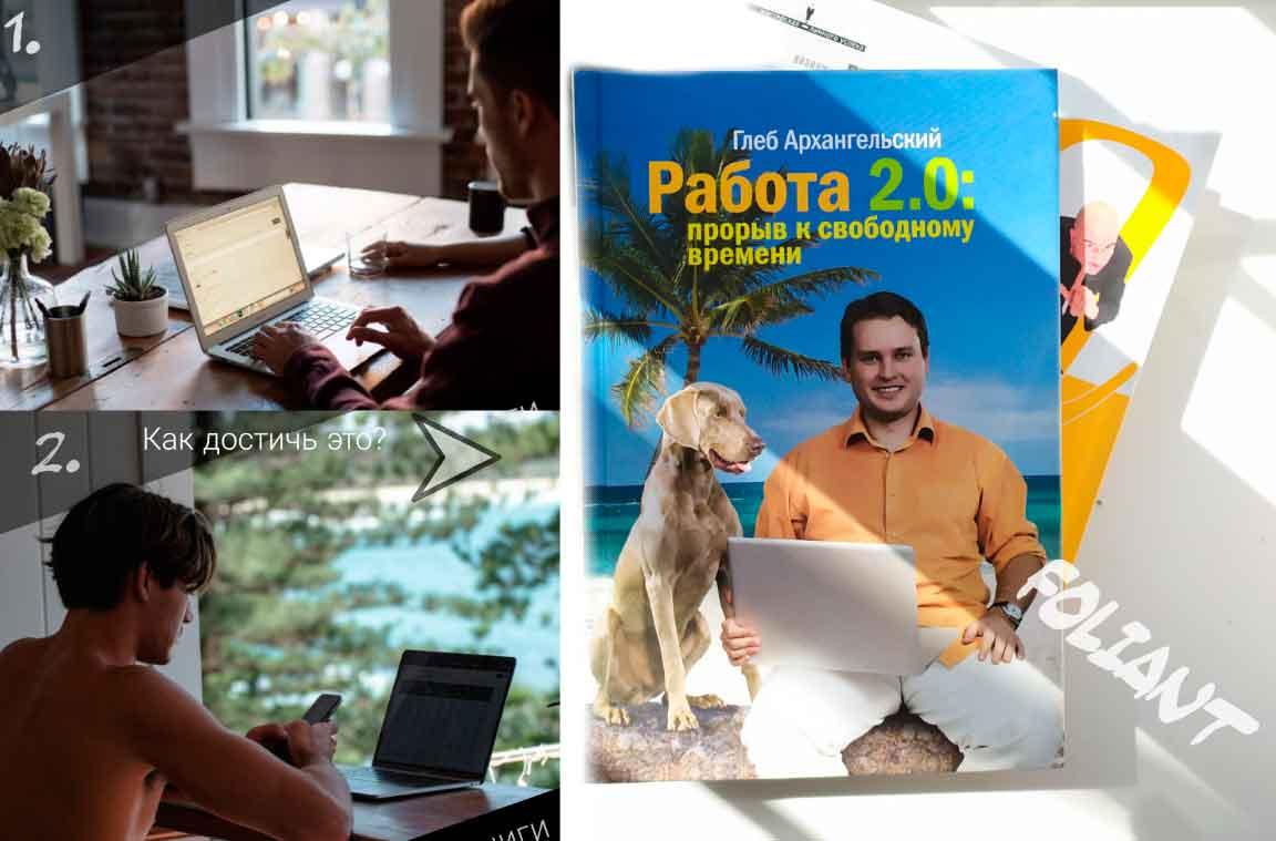 Работа 2.0 Прорыв к свободному времени
