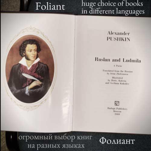 Russian fairytales classical poems in english books in Bishkek Foliant в Фолиант магазин книги Бишкек