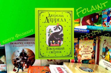 Говорящий сверток от знаменитого английского автора и зоолога в книжном магазине Фолиант