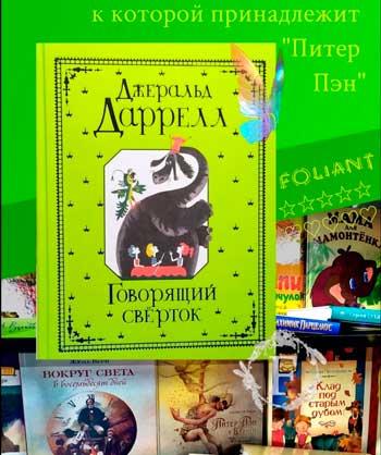 Фолиант книги в городе Бишкек сказка для детей Говорящий сверток от знаменитого английского автора