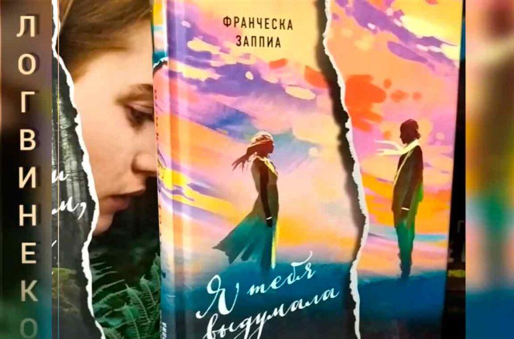Яркий литературный дебют, бестселлер и другое в Фолиант, книги Бишкек