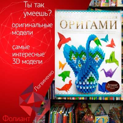 самые интересные 3D модели в Фолиант книжные магазины в Бишкек