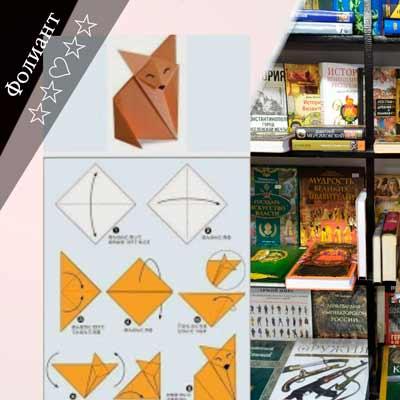 Искусство складывания бумаги, или оригами книги в Бишкек Фолиант