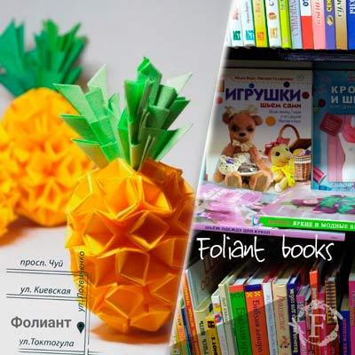 книги Бишкек Фолиант как из обычной бумаги смастерить цветок, зверюшку