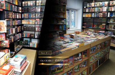 Летние скидки на все книги Бишкек магазин Фолиант 20000 книг в одном магазине