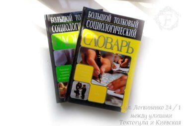 Большой толковый социологический словарь в магазине Фолиант книги Бишкек