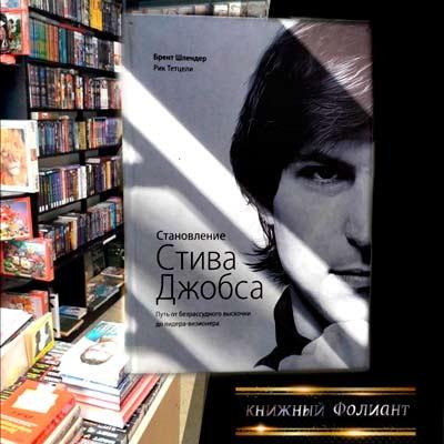 Становление Стива Джобса Фолиант книги города Бишкек