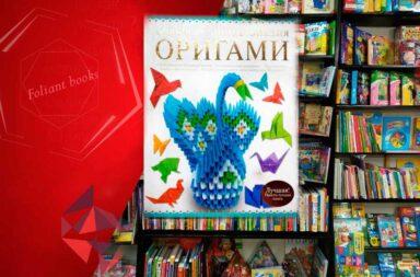 БОЛЬШАЯ ЭНЦИКЛОПЕДИЯ ОРИГАМИ книжный магазин Фолиант Бишкек