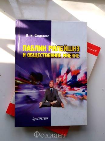 Фолиант книжные магазины Бишкек Паблик рилейшнз и общественное мнение