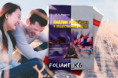 Паблик рилейшнз и общественное мнение Фолиант книжные магазины Бишкек