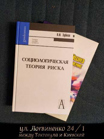 Социологическая теория риска Фолиант книги города Бишкек