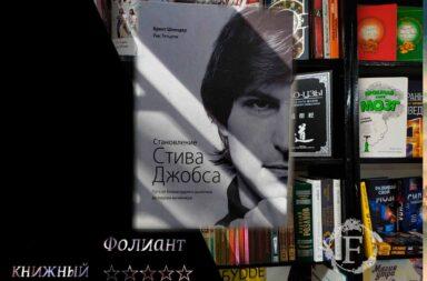 Становление Стива Джобса книжный магазин Фолиант Бишкек