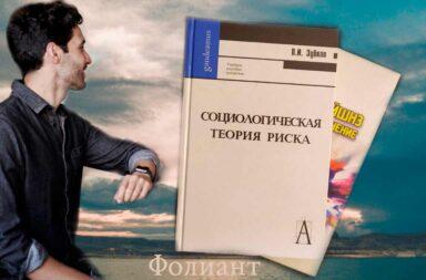 Риск, управление рисками Фолиант книжные магазины Бишкек