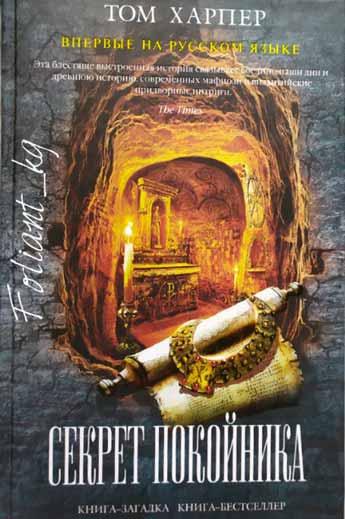 книги Бишкек Фолиант представляет Современный Детектив Секрет покойника