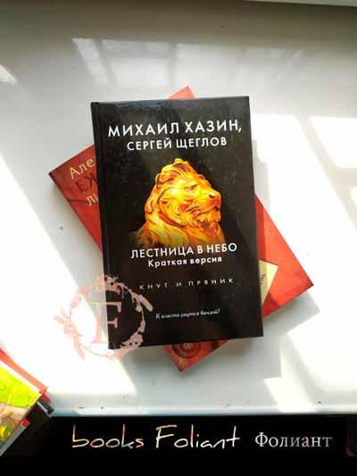 лестница в небо хазин щеглов о власти и элите Фолиант книги Бишкек