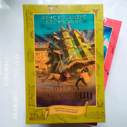 Битва чудовищ книги фэнтези в книжном магазине Фолиант Бишкек