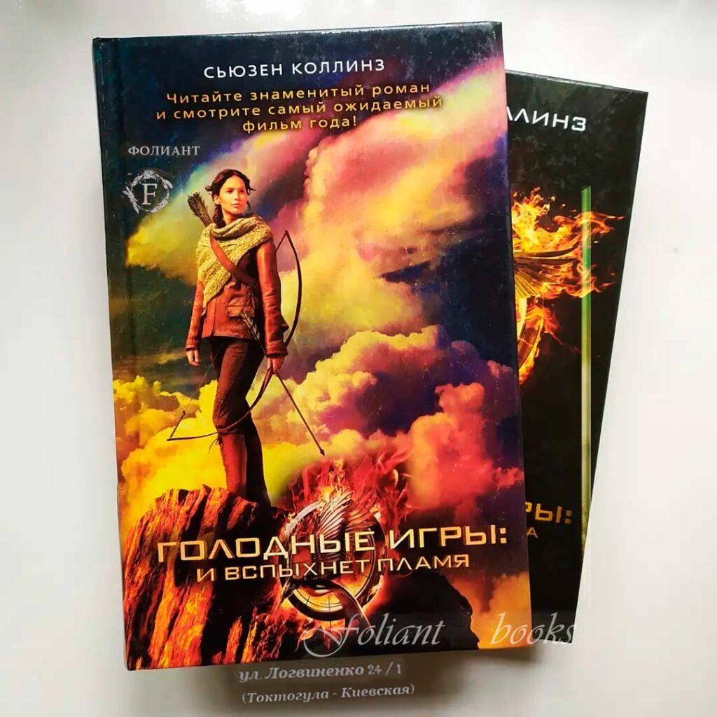 Книги жанра Фантастика в магазине Фолиант Голодные игры И Вспыхнет Пламя