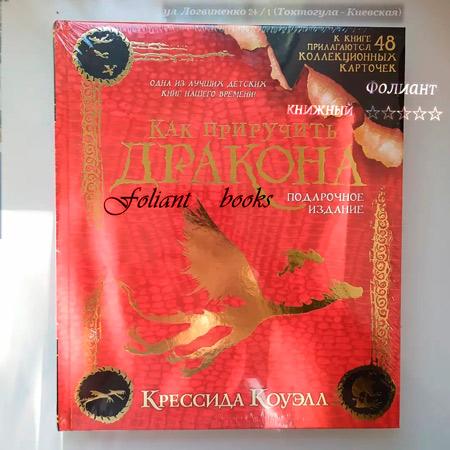 Книги в Бишкеке в жанре детское Фэнтези магазин Фолиант Как приручить дракона