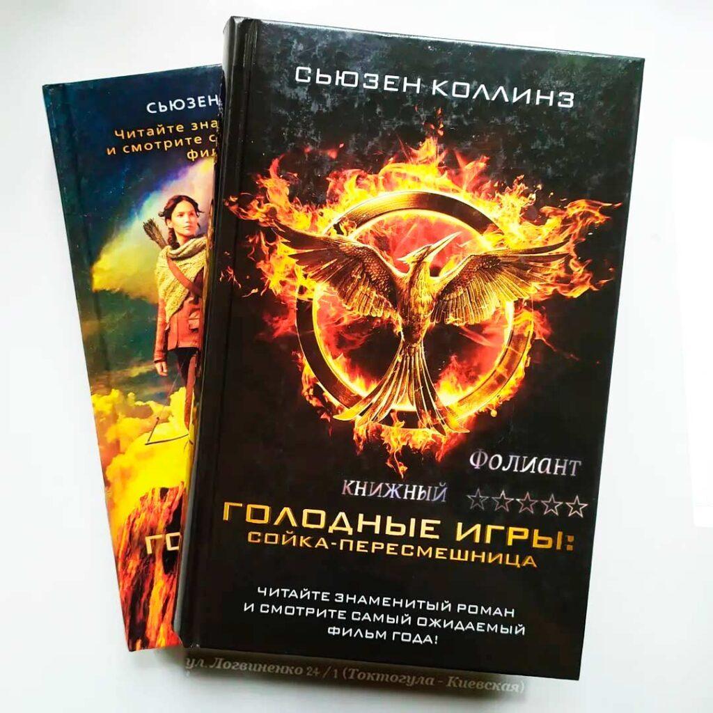 Книги жанра Фантастика в магазине Фолиант Голодные игры