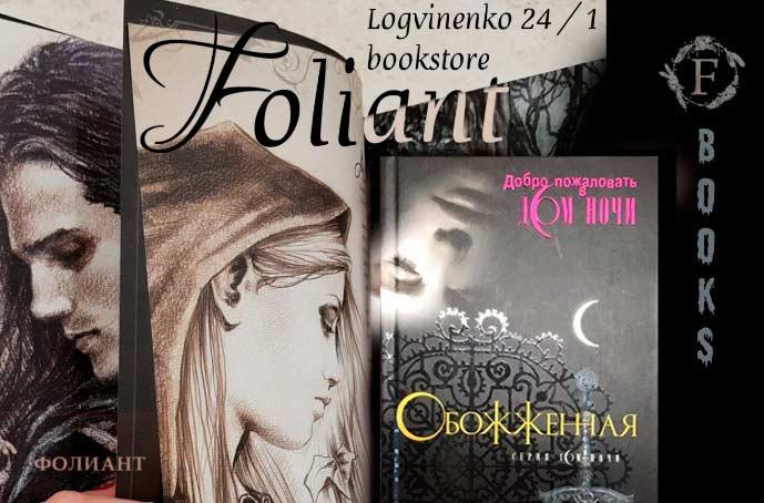 дом ночи вампирская сага книжный магазин Фолиант vampires saga