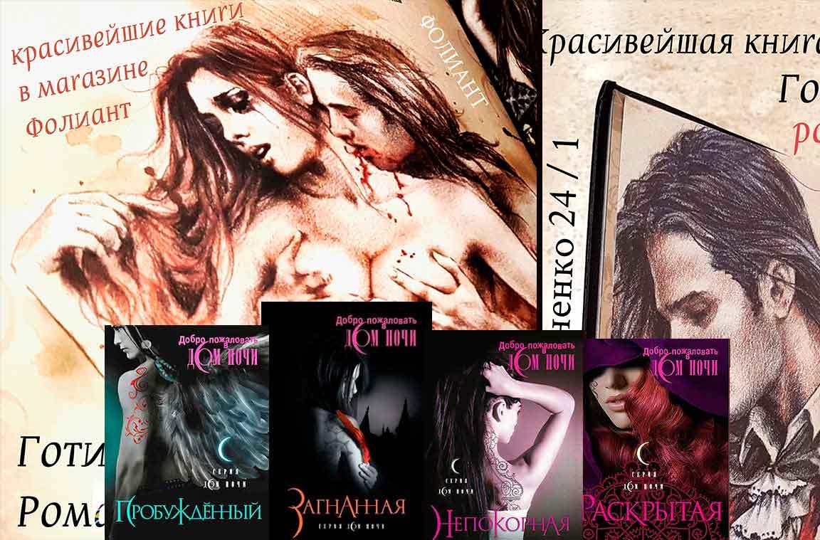 Вампирская Сага Дом Ночи Vampire's saga