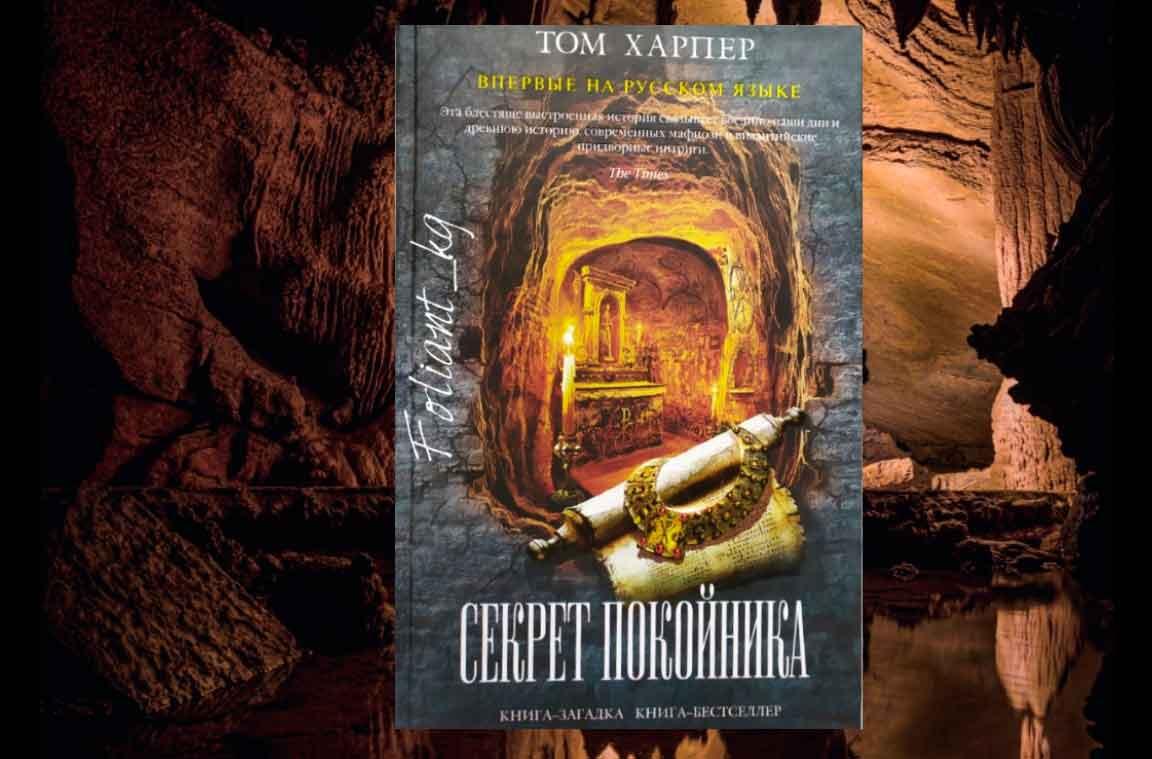 Современный Детектив | Секрет покойника | Харпер