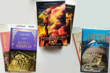 science fiction фантастика книги в магазине Фолиант Бишкек