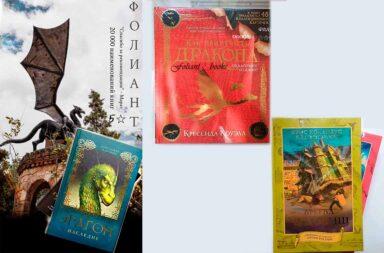 fantasy фэнтези книги в магазине Фолиант Бишкек