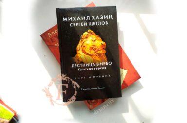 лестница в небо хазин щеглов о власти и элите магазин Фолиант Бишкек