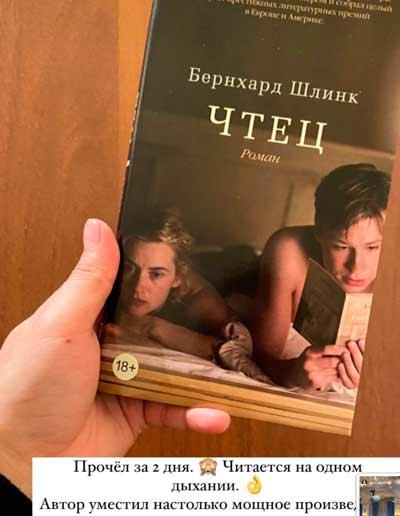купить роман Чтец в Фолиант книжный магазин в Бишкеке