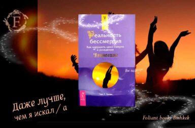 купить книгу в книжном Фолиант Бишкек Реальность бессмертия нарушить цикл смерти и рождения